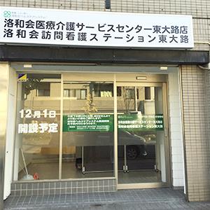 higashioji171130.jpg