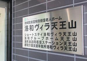 tennozan01.jpg